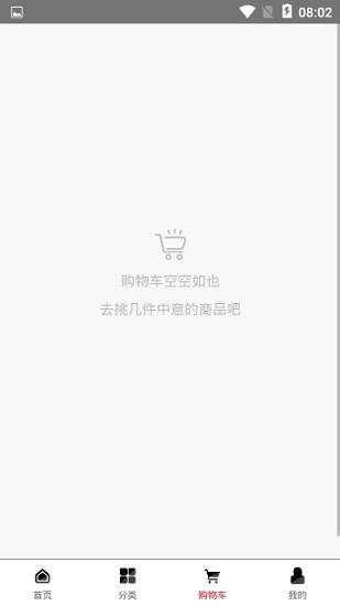 贵酒云商城 V1.0.0 安卓版截图4