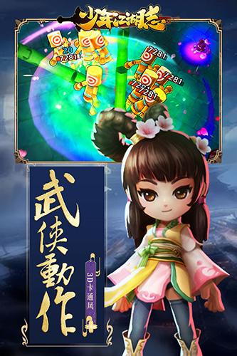 少年江湖志 V1.0.26 安卓版截图3