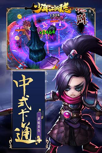 少年江湖志 V1.0.26 安卓版截图4