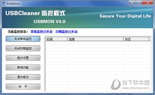 usbmon
