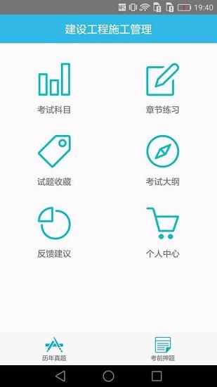 二级建造师宝典 V1.3 安卓版截图4