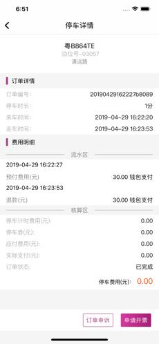 方格停车 V2.0.6 安卓版截图5