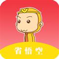 省悟空 V1.1.8 安卓版