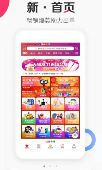 省悟空 V1.1.8 安卓版截图2