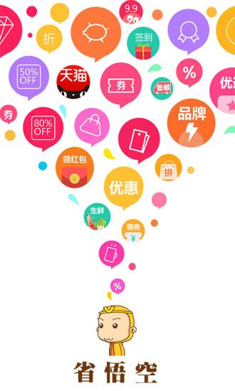 省悟空 V1.1.8 安卓版截图4