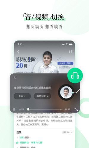 爱奇艺知识 V1.9.6 安卓免费版截图5