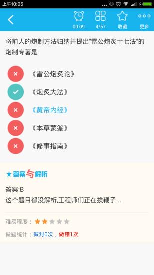 执业中药师总题库 V4.62 安卓版截图4