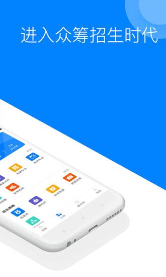 爱校 V5.3.2 安卓版截图2
