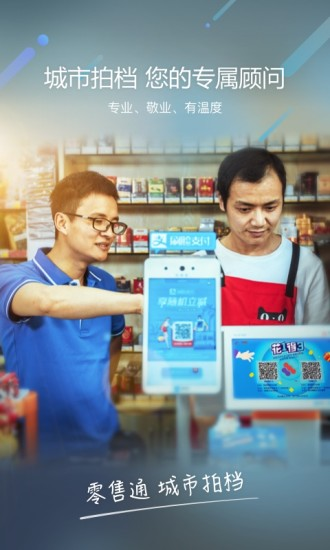 阿里零售通 V5.7.0 安卓版截图5