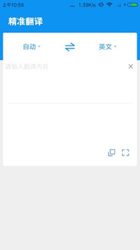 精准翻译 V1.0.9 安卓版截图3