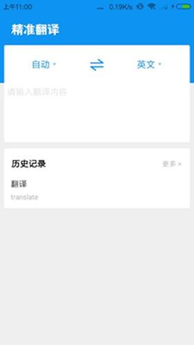 精准翻译 V1.0.9 安卓版截图1