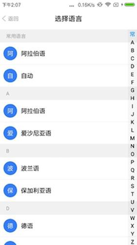 精准翻译 V1.0.9 安卓版截图4