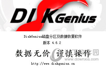 DiskGenius4.6.2破解版