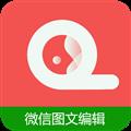 微信图文编辑大师 V1.0.9 安卓版