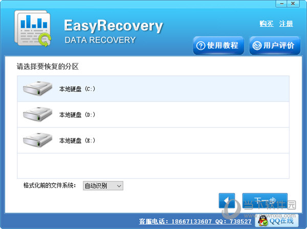 Easy Recovery Data Recovery