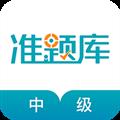 中级审计师准题库 V4.60 安卓免费版