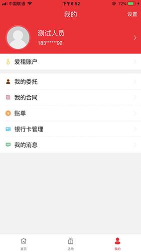 爱租 V3.1.48 安卓版截图2
