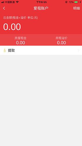 爱租 V3.1.48 安卓版截图1