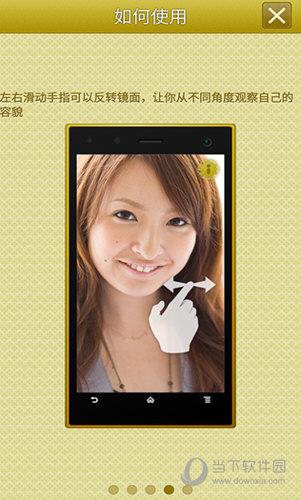 手机高清镜子软件