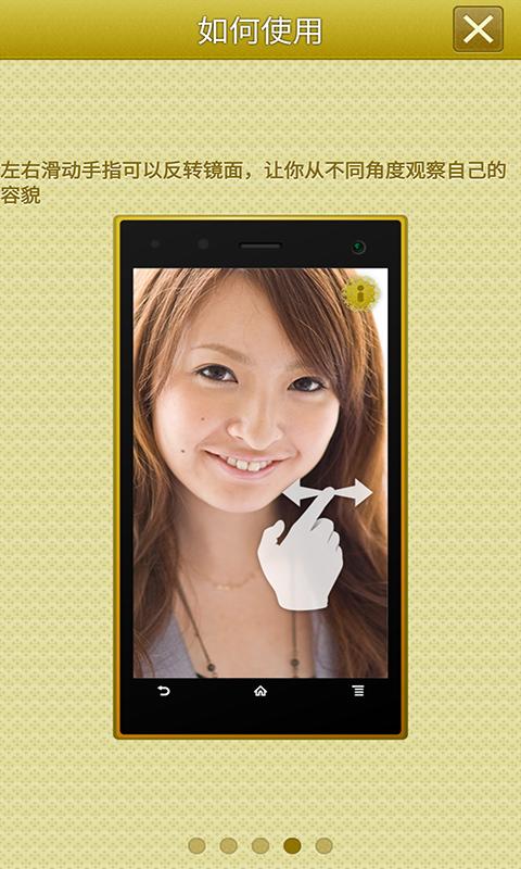 手机高清镜子 V2.60 安卓版截图2
