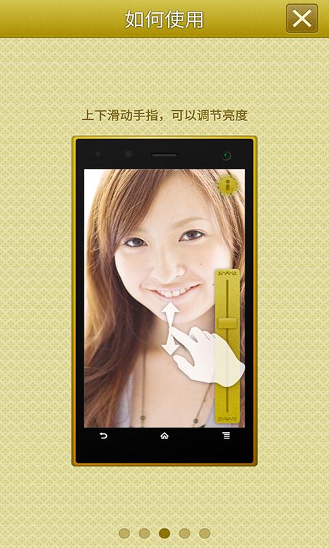 手机高清镜子 V2.60 安卓版截图4