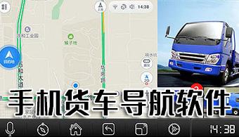 手机货车导航软件