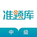 中级审计师准题库 V4.10 安卓版