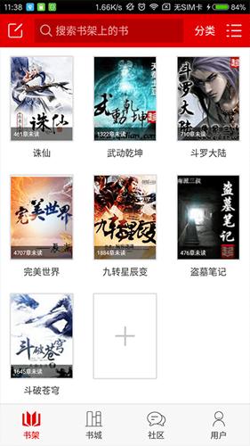快听小说纯净版 安卓免费版截图5