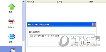 Nero8序列号注册机