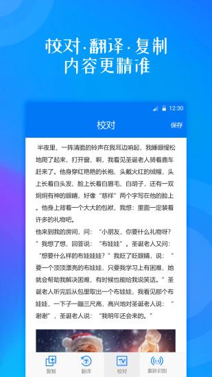 拍照翻译大师 V1.0.3 安卓版截图3