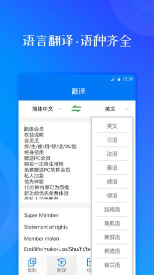 拍照翻译大师 V1.0.3 安卓版截图4