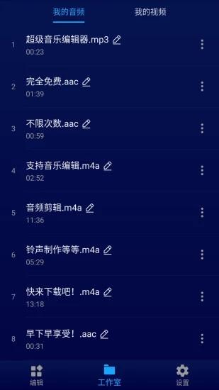 超级音乐编辑器破解版 V1.2.9 安卓版截图1