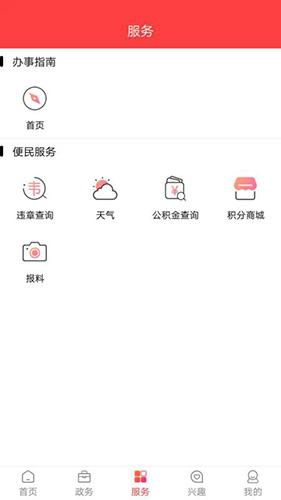 今日资阳 V1.0.7 安卓版截图2
