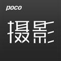 POCO摄影 V2.4.3 苹果版
