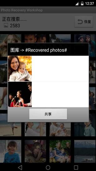 照片恢复维修站免付费版 V4.4 安卓版截图2