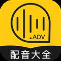 广告配音大全 V2.0.15 安卓版
