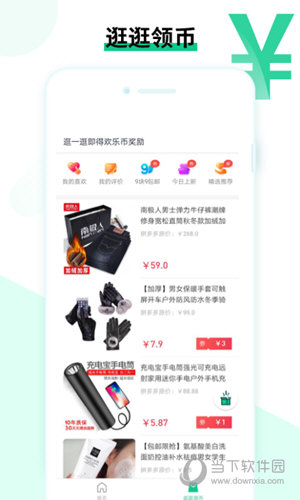 欢乐盒子app