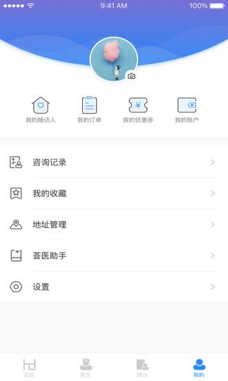 荟医健康 V2.0.14 安卓版截图1