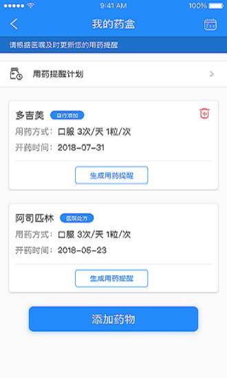 荟医健康 V2.0.14 安卓版截图3