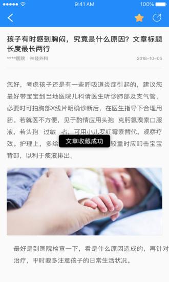 荟医健康 V2.0.14 安卓版截图4