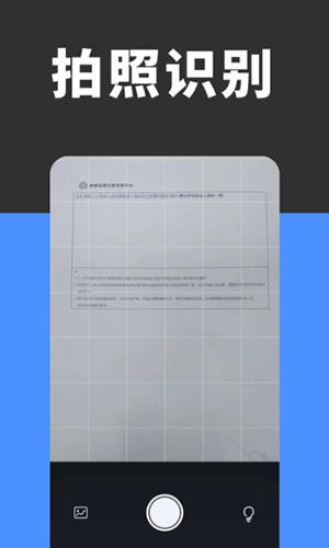 全能扫描识别 V3.1.3 安卓版截图1
