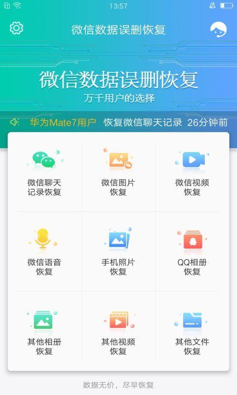 微信聊天恢复软件 V3.3 安卓版截图1