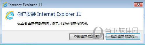 IE11独立离线安装包