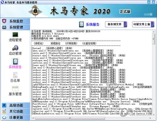 木马专家2020