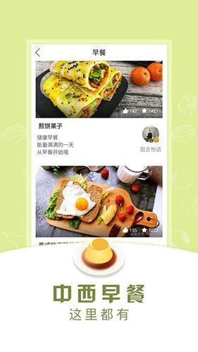 早餐食谱 V1.2.24 安卓版截图2
