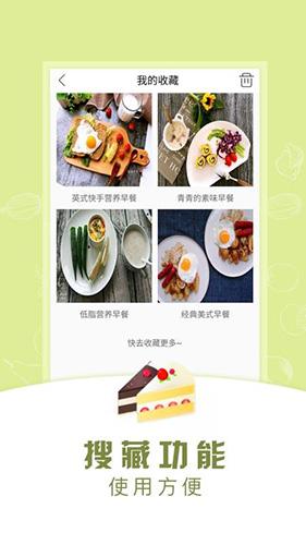 早餐食谱 V1.2.24 安卓版截图3