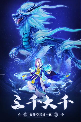 蜀山战神 V1.0.1 安卓版截图3