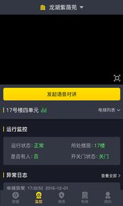 点点智联 V2.0.2 安卓版截图4