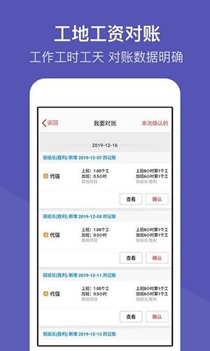 记账簿 V3.3.6 安卓版截图2