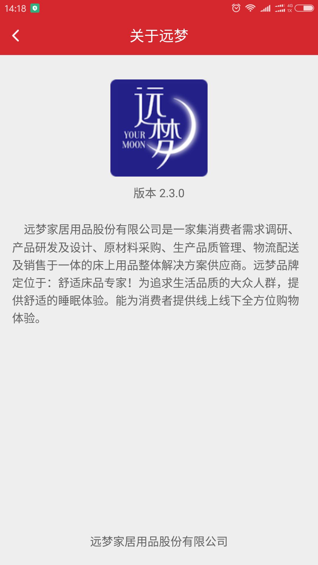 远梦优选 V2.9.1 安卓版截图3